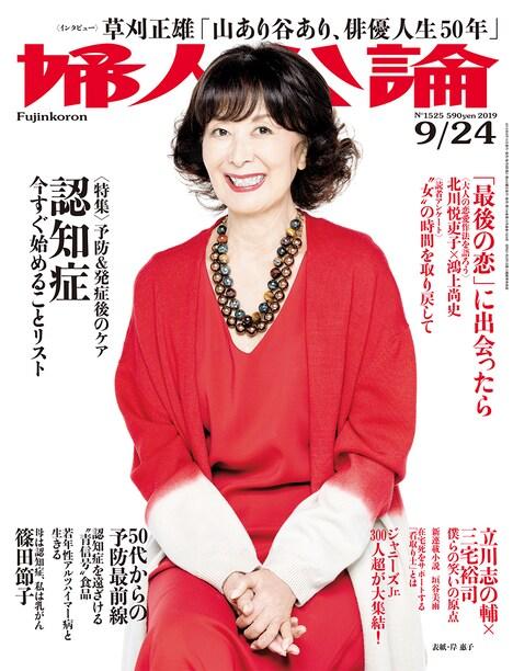 「婦人公論」2019年9月24日号の表紙。