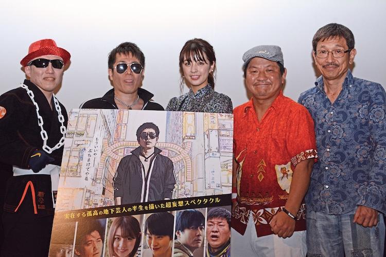 左から柴田容疑者、横須賀歌麻呂、柳ゆり菜、チャンス大城、大塚恭司監督。