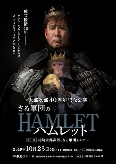 太郎次郎芸能生活40周年記念公演「さる軍団のハムレット」チラシ