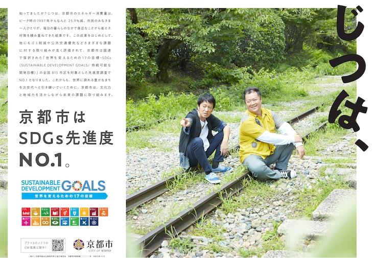 ブラックマヨネーズが起用された「じつは、京都市。」SDGs編のポスタービジュアル。