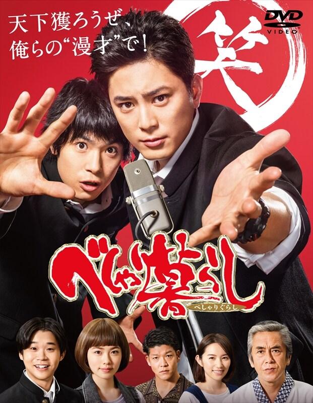 5枚組DVDボックス「土曜ナイトドラマ『べしゃり暮らし』」ジャケット。