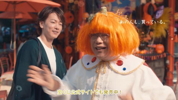 笑福亭鶴瓶と佐藤健が出演するCM「ハロウィンジャンボ宝くじ『ハロウィンで宝くじ』篇」より。