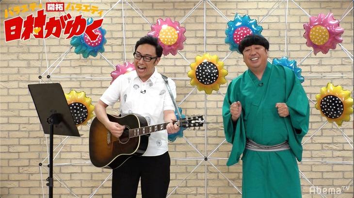 子供爆笑ソングを制作する東京03角田(左)とバナナマン日村。(c)AbemaTV