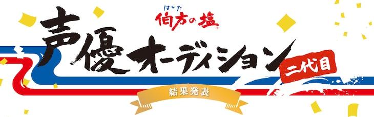 「伯方の塩 二代目声優オーディション」ロゴ