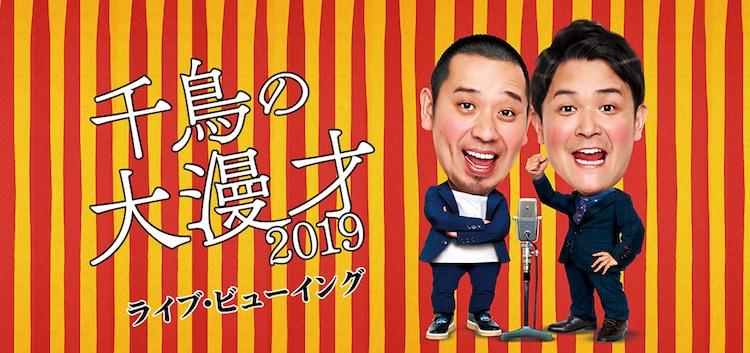 「千鳥の大漫才2019ライブ・ビューイング」ビジュアル