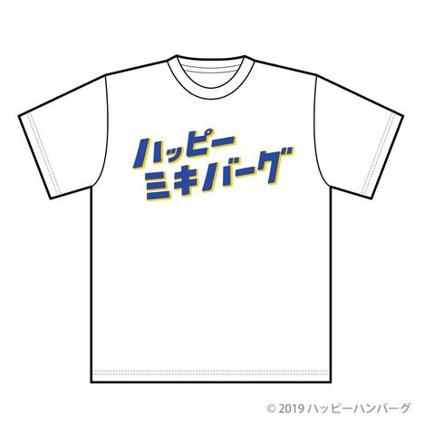 ミキとハッピーハンバーグのコラボTシャツ。