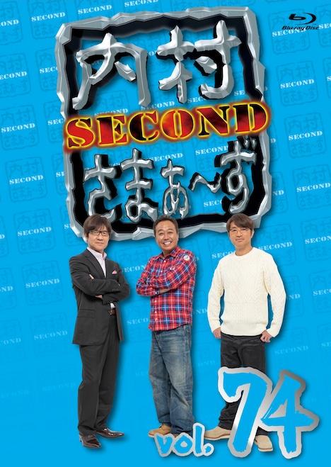 「内村さまぁ~ず SECOND」Blu-ray vol.74ジャケット