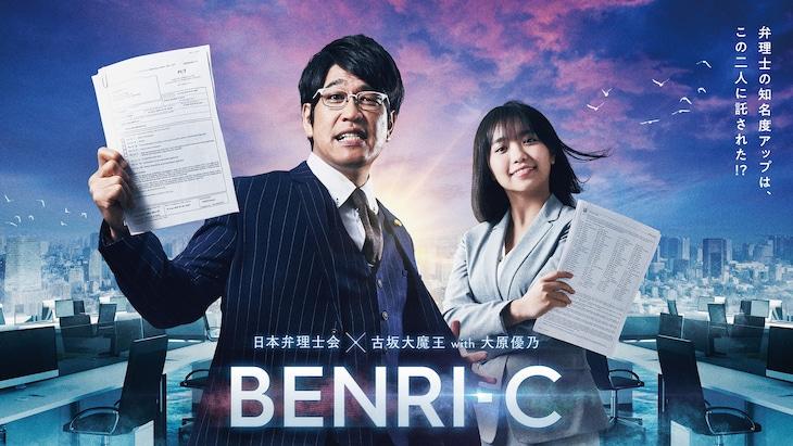 「日本弁理士会×古坂大魔王with大原優乃『BENRI-C』」メイン画像