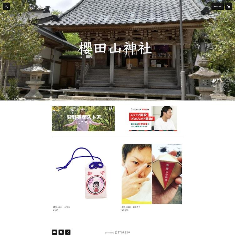 「櫻田山神社 通販ショップ」イメージ