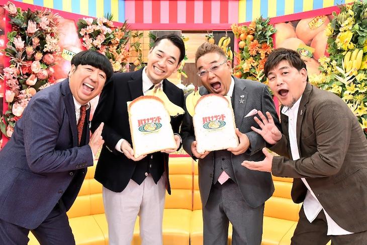 「バナナサンド」に出演する(左から)バナナマン、サンドウィッチマン。(c)TBS