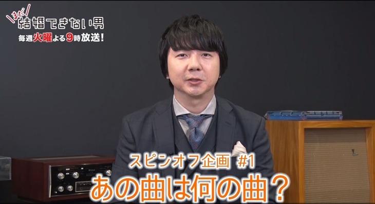 ドラマ「まだ結婚できない男」のスピンオフ企画「桑野信介のお気に入りクラシック曲」に出演する三四郎・相田。