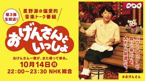 「おげんさんといっしょ」告知ビジュアル (c)NHK