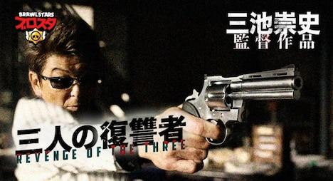「ブロスタ x 三池崇史『三人の復讐者』」メインビジュアル
