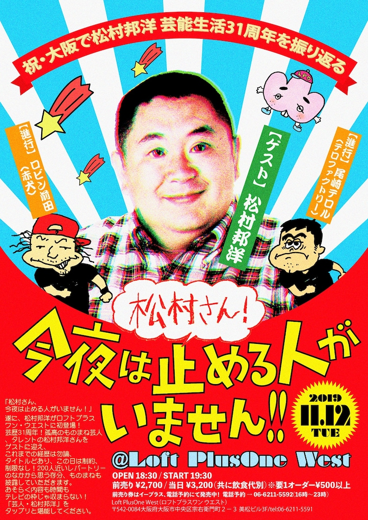 「松村さん、今夜は止める人がいません! ~祝・大阪で松村邦洋 芸能生活31周年を振り返る~」フライヤー