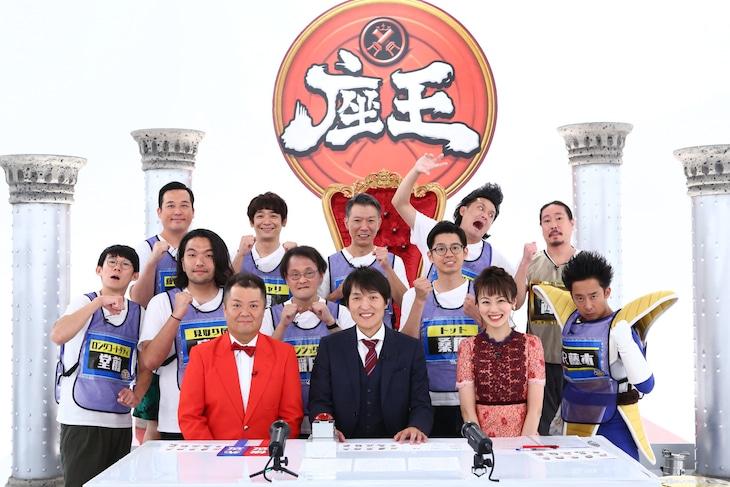 「千原ジュニアの座王 チャンピオン大会45分SP」の出演者たち。(c)関西テレビ