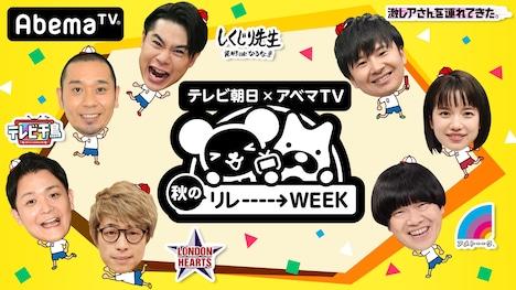 「テレビ朝日×アベマTV 秋のリレーーーー→WEEK」イメージ (c)AbemaTV