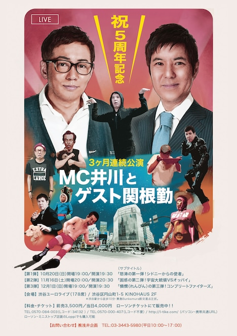 「MC井川とゲスト関根勤 祝5周年記念!3か月連続公演」フライヤー