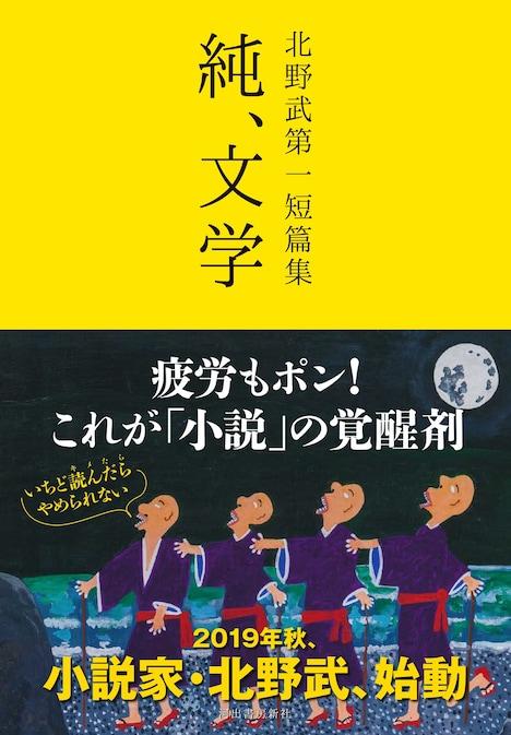 「北野武第一短篇集 純、文学」表紙