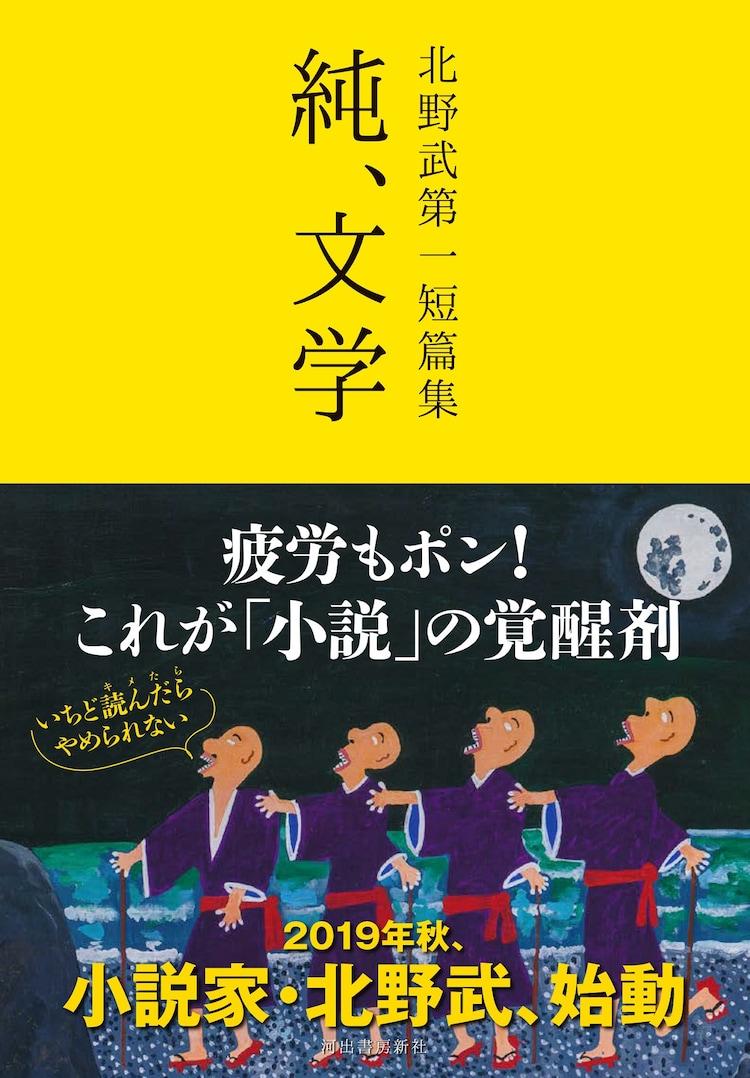 北野武が初の短編小説集を発表「思わず真面目に小説を書いてしまいまし ...