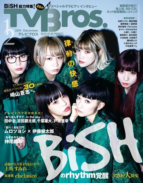 「TV Bros.」2019年12月号表紙