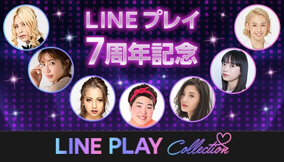 「LINE PLAY COLLECTION」イメージ