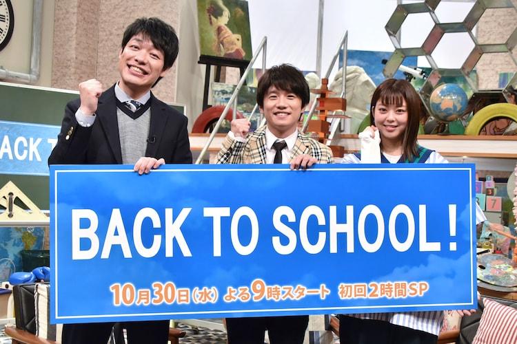 「BACK TO SCHOOL!」MCの(左から)麒麟・川島、風間俊介、杉原千尋(フジテレビアナウンサー)。