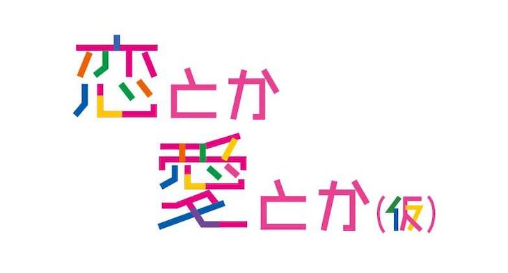 「恋とか愛とか(仮)」ロゴ