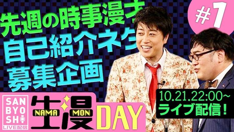 YouTube Live「三拍子の『生漫DAY』」サムネイル