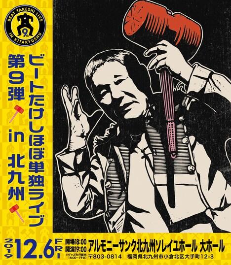 「ビートたけしほぼ単独ライブ第9弾 in北九州」フライヤー