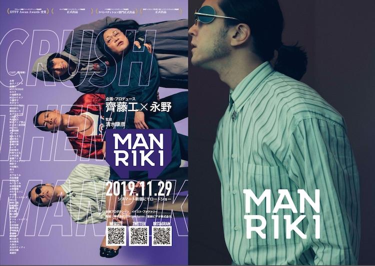 「MANRIKI」新ビジュアル