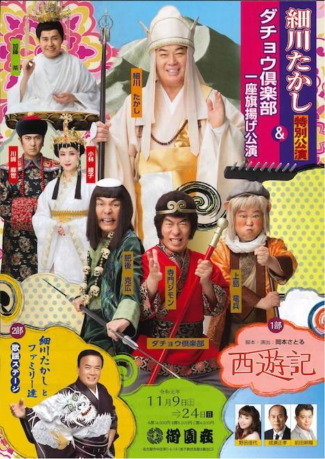 「細川たかし特別公演&ダチョウ倶楽部一座旗揚げ公演」チラシ表