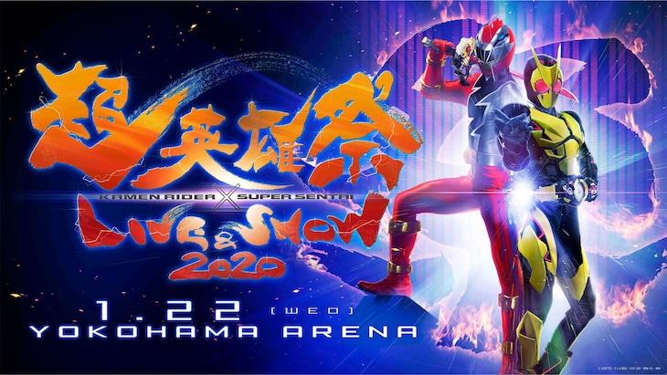 「超英雄祭 KAMEN RIDER × SUPER SENTAI LIVE & SHOW 2020」告知ビジュアル