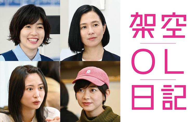 「架空OL日記」新キャスト。(左上から時計回りに)シム・ウンギョン、坂井真紀、石橋菜津美、志田未来。