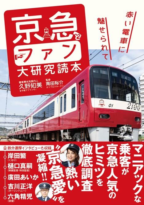 「京急とファン大研究読本 ~赤い電車に魅せられて~」表紙
