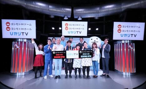 昨年11月に行われたヨシモト∞ドームのテープカットセレモニーの様子。