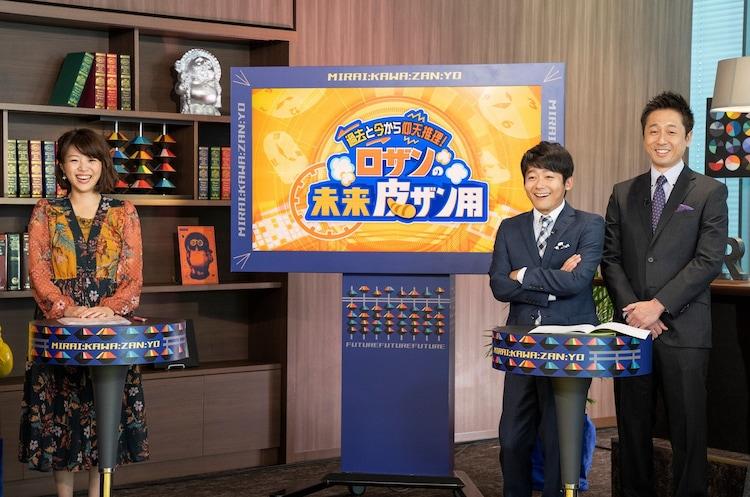 左から黒木千晶アナウンサー、ロザン。(c)読売テレビ