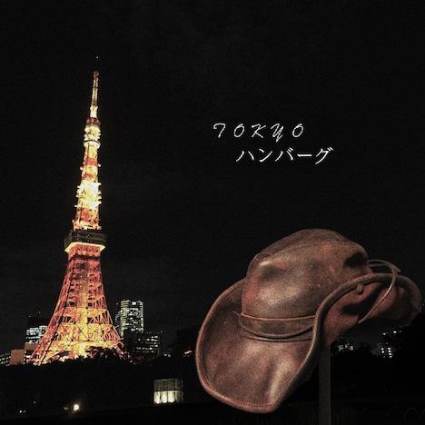 「TOKYOハンバーグ」配信ジャケット