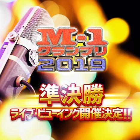 「M-1グランプリ2019」準決勝でのライブビューイング開催を伝えるイメージ。(c)M-1グランプリ事務局