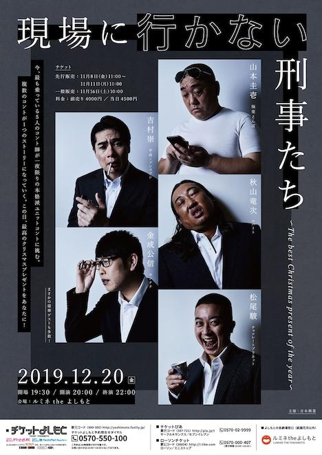 「コント『現場に行かない刑事たち~The best Christmas present of the year~』」チラシ