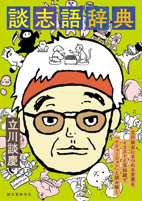 「談志語辞典 立川談志にまつわる言葉をイラストと豆知識で『イリュージョン』と読み解く」表紙