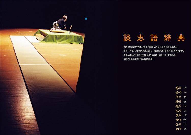 「談志語辞典 立川談志にまつわる言葉をイラストと豆知識で『イリュージョン』と読み解く」より。