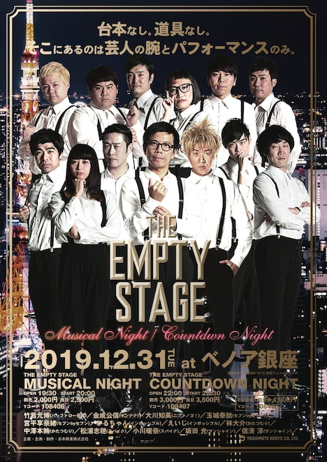 「THE EMPTY STAGE MUSICAL NIGHT & COUNTDOWN NIGHT」チラシ