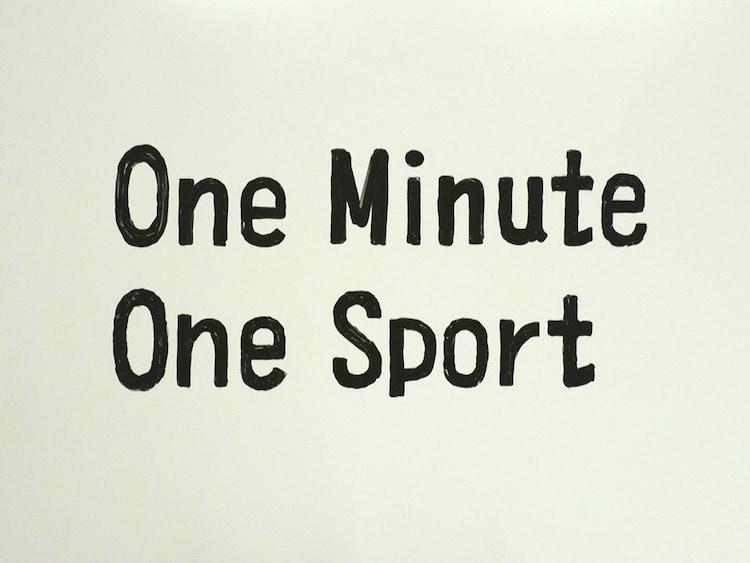 ニイルセンが描いた「One Minute, One Sport」の文字。