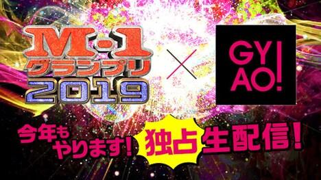 GYAO!「M-1グランプリ2019」特設サイトのイメージ。