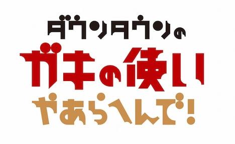 「ダウンタウンのガキの使いやあらへんで!」ロゴ (c)日本テレビ
