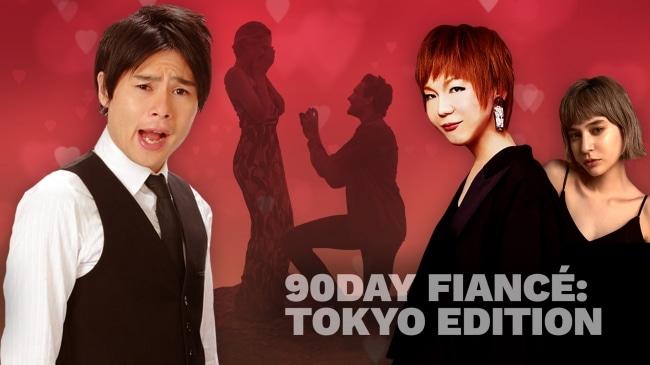 「90Day フィアンセ:Tokyo Edition」イメージ