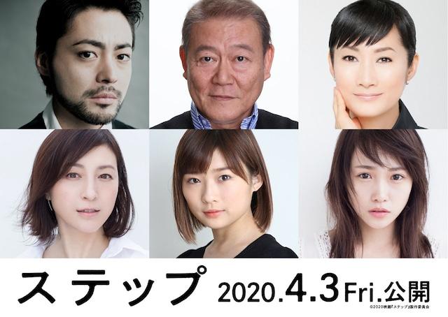 映画「ステップ」の出演者。(上段左から右回りに)山田孝之、國村隼、余貴美子、川栄李奈、伊藤沙莉、広末涼子。