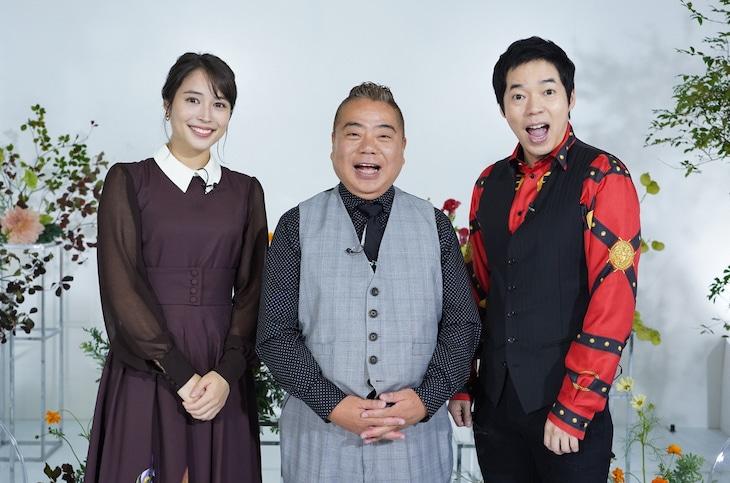 左から広瀬アリス、出川哲朗、今田耕司。(c)日本テレビ