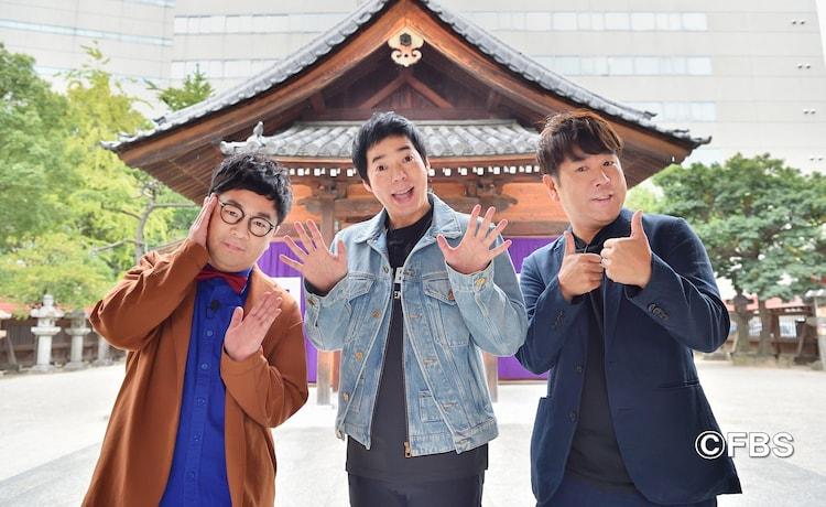 左からパンクブーブー黒瀬、今田耕司、FUJIWARA藤本。(c)FBS