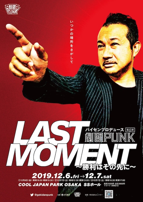 「『LAST MOMENT』~勝利はその先に~」チラシ